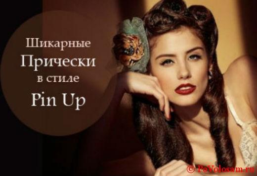shikarnie-pricheski-pin-ap