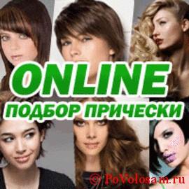 Онлайн подбор женских причесок и стрижек