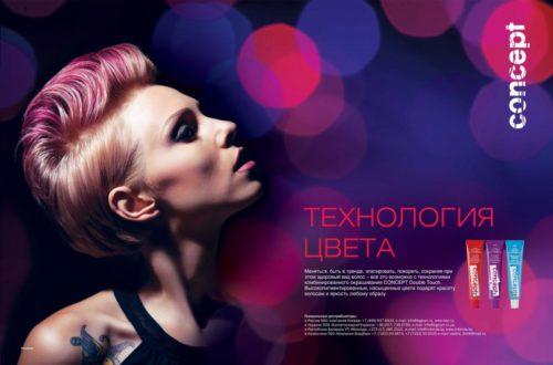 Профессиональная косметика для волос ТМ Concept