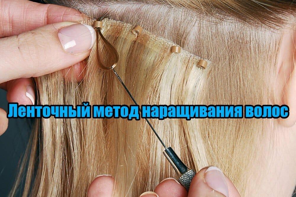 Холодное и горячее наращивание волос: технология, плюсы и минусы